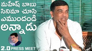 2.0 Press Meet | Dil Raju | N V Prasad | Rajinikanth | Shankar | TFPC - TFPC