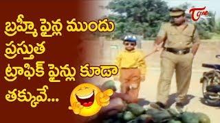 బ్రహ్మానందం ఫైన్ల ముందు ప్రస్తుత ట్రాఫిక్ ఫైన్లు కూడా తక్కువే | Brahmanandam Comedy Scenes | Telug - TELUGUONE