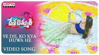 Ye Dil Ko Kya Huwa He Video Song || Desa Dhimmari Songs || Tanish, Sherin || Subhash Anand - ADITYAMUSIC