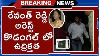 Revanth Reddy Arrest at Kodangal | రేవంత్ రెడ్డిని అరెస్ట్ చేసిన పోలీసులు | TVNXT Hotshot - MUSTHMASALA