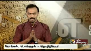 Mozhi Arivom 18-09-2014 Puthiya Thalaimurai Tv Show