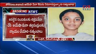 New Twist in Ayesha Meera Assassination Case Investigation | Satyam babu Comments | CVR News - CVRNEWSOFFICIAL