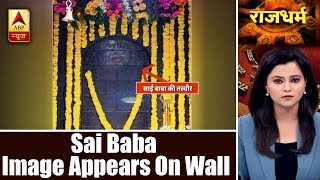 Rajdharma: Sai Baba Image Appears On Wall, Miracle Or Superstition? | ABP News - ABPNEWSTV