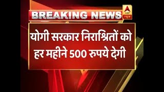 UP govt. revises pension for all destitute persons to Rs 500 per month - ABPNEWSTV