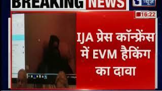 वोट मशीन पर IJA की प्रेस कॉन्फ्रेंस, सैयद शुजा के दावों से FPA ने खुद को अलग किया - ITVNEWSINDIA