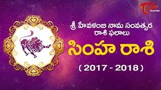 Rasi Phalalu 2017- 2018   Simha Rasi   Hevilambi Nama Samvatsaram   Leo Sign Yearly Predictions - TELUGUONE