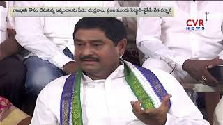 YCP Leader Dharmana Prasada Rao Comments on AP CM | CVR NEWS - CVRNEWSOFFICIAL