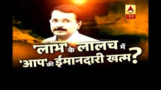 Office Of Profit Case: Is the Arvind Kejriwal's 'anti-corruption party' now corrupt? - ABPNEWSTV