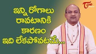 ఇన్ని రోగాలు రావటానికి కారణం ఇది లేకపోవటమే | Dr Garikapati Narasimha Rao | TeluguOne - TELUGUONE