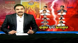 ఛిత్రం భలే విచిత్రం :Naga Babu Vs Nandamuri Balakrishna |Theatres issue To Rajini's Petta Movie |CVR - CVRNEWSOFFICIAL