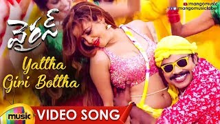 Latest Telugu Songs 2017 | Yattha Giri Bottha Full Video Song | Virus Telugu Movie | Mango Music - MANGOMUSIC