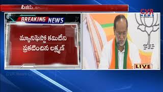 Telangana BJP President K Laxman on BJP Manifesto Committee | CVR News - CVRNEWSOFFICIAL