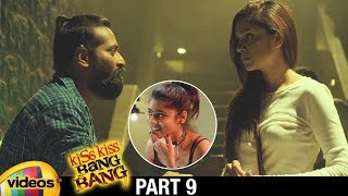Kiss Kiss Bang Bang 2018 Latest Telugu Movie | Mahesh Kathi | Gayathri Gupta | Part 9 | Mango Videos - MANGOVIDEOS