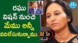 రఘు కోసం నుంచి మేము అన్ని వదిలేసుకున్నాము. - Dr Vyjayanthi || Telugu Icons With iDream - IDREAMMOVIES