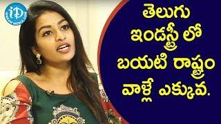 తెలుగు ఇండస్ట్రీలో బయటి రాష్ట్రం వాళ్లే ఎక్కువ - Actress Anshu Reddy || Soap Stars With Anitha - IDREAMMOVIES