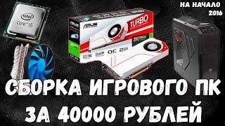 СБОРКА ИГРОВОГО ПК ЗА 40000 НА начало 2016 года - Игровой компьютер за 40000