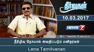 Theervugal 10-03-2017 – News7 Tamil Show
