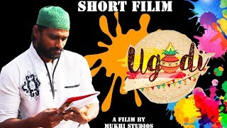 UGADHI NEW TELUGU SHORT FILM - YOUTUBE