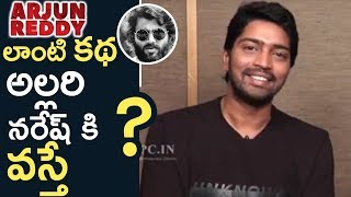 Allari Naresh About Arjun Reddy | I Really Want To Do A Film Like Arjun Reddy | I Want To Try - TFPC