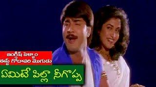 Emite Pilla Negoppa Video Song | English Pellam Eastgodavari Mogudu Movie Songs | Superhit  Song - RAJSHRITELUGU