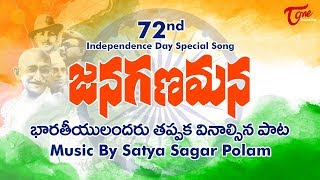Janaganamana 2016 | Patriotic song | Sathya Sagar,Aman Siddiqui - TELUGUONE
