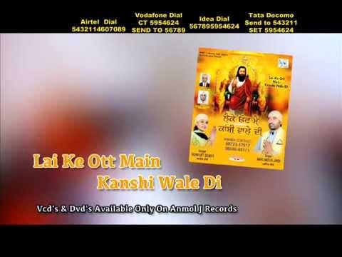 New Dharmik Song 2015 - Lai ke ott Main Kanshi Wale Di - Harjinder Jindi - Promo - Anmol J Records