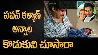Pawan Kalyan and Anna Lezhneva blessed with a baby boy || #PawanKalyan son || Indiaglitz Telugu - IGTELUGU