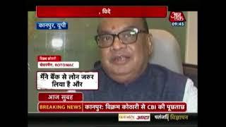 Scams Galore! Rotomac Chairman Vikram Kothari 'Pens' Another Billion Rupee Scam - AAJTAKTV