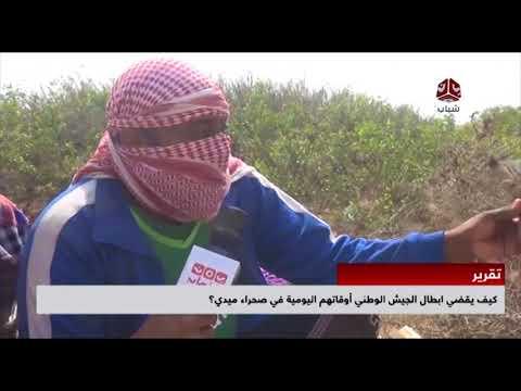 كيف يقضي ابطال الجيش الوطني اوقاتهم اليومية في صحراء ميدي ؟ | تقرير سعد القاعدي