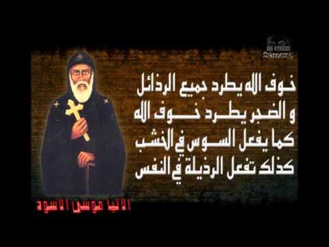أقوال القديس الأنبا موسى الأسود