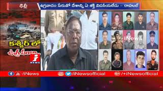 Pulwama Terror Assault | We Are Loosing Our Jawans Due to Modi Govt Failure | CM Narayanasamy |iNews - INEWS
