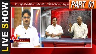 BJP Nominates Venkaiah Naidu as NDA's Vice Presidential Candidate || Live Show 01 || NTV - NTVTELUGUHD