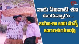 నాకు ఏలినాటి శని ఉందన్నారు.. బహుశా అది నువ్వే అయిఉంటావు | Telugu Movie Comedy Scenes | TeluguOne - TELUGUONE