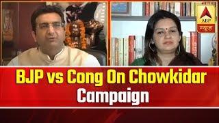 BJP vs Congress On 'Main Bhi Chowkidar' Campaign | Samvidhan Ki Shapath | ABP News - ABPNEWSTV