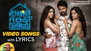 Chikati Gadilo Chithakotudu Back 2 Back Video Songs With Lyrics | Adith | Nikki Tamboli |Mango Music - MANGOMUSIC
