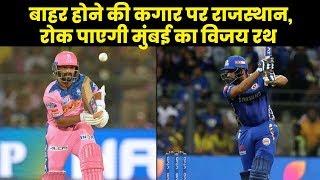 RR vs MI, IPL 2019: Rajasthan Royals vs Mumbai Indians, Ajinkya Rahane vs Rohit Sharma, Jos Buttler - ITVNEWSINDIA