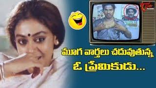మూగ వార్తలు చదువుతున్న ఓ ప్రేమికుడు | Back to Back Comedy Scenes | TeluguOne - TELUGUONE