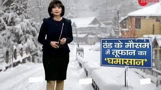 Heavy snowfall in Uttarakhand; Phethai cyclone hits Andhra Pradesh - ZEENEWS