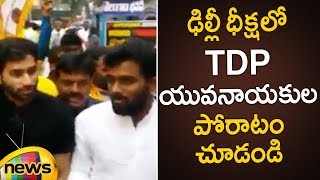 TDP Youth Leaders Protest In Delhi | Chandrababu Naidu Dharma Porata Deeksha | Mango News - MANGONEWS