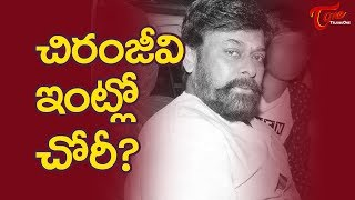 Theft At Chiranjeevi's House - TELUGUONE