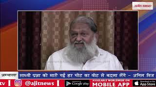 video : साध्वी प्रज्ञा को मारी गई हर चोट का वोट से बदला लेंगे - अनिल विज