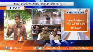 Weather Report Updates | Kerala Flood Toll Rises To 29 | Heavy Rains in Telugu States | iNews - INEWS