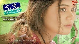 Nuvve Naa Thodunte | Telugu Video Song 2019 | by Kishor Virinchi | TeluguOne - TELUGUONE