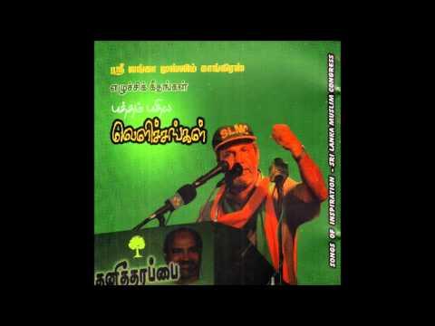 புத்தம் புதிய வெளிச்சங்கள் (Sri Lanka Muslim Congress) 2 -- நெஞ்சிக்குள் தீ விழுந்து