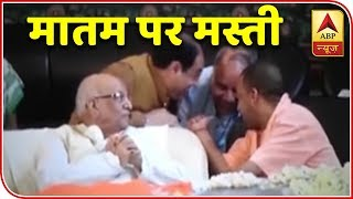 UP CM, others caught laughing during mourning of ND Tiwari, Video viral - ABPNEWSTV