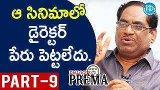 Director Relangi Narasimha Rao Exclusive Interview Part #9 | DialogueWithPrema - IDREAMMOVIES