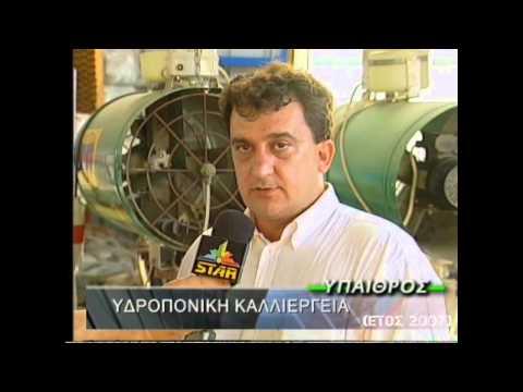 The DKG remembers: Ευάγγελος Ν. Δρίμτζιας - Υδροπονία & Λίπανση
