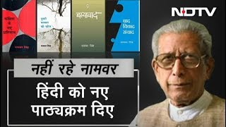 Prime Time, Feb 20, 2019 |  Tribute To Renowned Author Dr Namvar Singh - NDTV