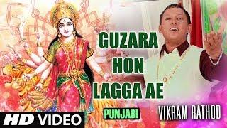 Guzara Hon Lagga Ae I Punjabi Devi Bhajan I VIKRAM RATHOD I HD Video Song I T-Series Bhakti Sagar - TSERIESBHAKTI