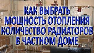 Расчет отопления частного дома часть 1 Как рассчитать мощность котла количество радиаторов отопления